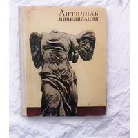 Античная цивилизация, 1973 г, тираж 15000