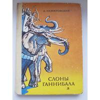 А. Немировский. СЛОНЫ ГАННИБАЛА. Издательство Детская литература 1983 год.
