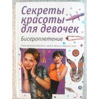 Секреты красоты для девочек