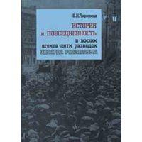 Черепица. История и повседневность в жизни агента пяти разведок Эдуарда Розенбаума