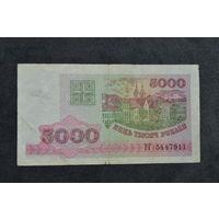5000 рублей 1998 года Беларусь