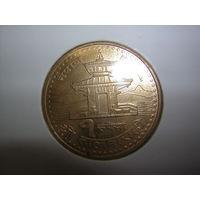 1 Рупия 2005 (Непал)