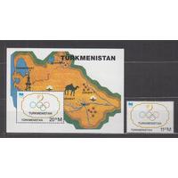 Туркменистан 1994 47+Block 5 100 лет Международного Олимпийского комитета Спорт Олимпийские игр ** MNH