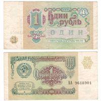 W: СССР 1 рубль 1991 / БА 9618901