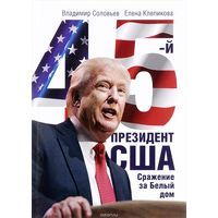Соловьев. 45 президент. Сражение за Белый Дом