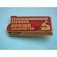 2 съезд врачей лаборантов  Минск 1987