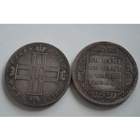 Рубль 1797,  Копия