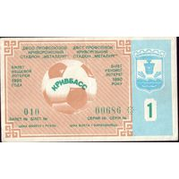 1990 год Лотерейный билет Кривой Рог Кривбасс 1-й тираж