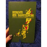 Нiколi не забудзем: Рассказы беларускiх дзяцей аб днях Вялiкай Айчынная вайны