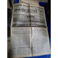 Газета Известия от 10.05.1985 г.