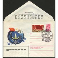 ХМК + СГ. СССР 1981. XXVI съезд КПСС. Марка 1981г. (#5151) СГ Москва