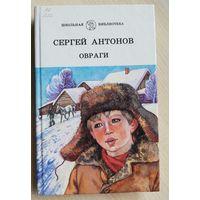 Сергей Антонов  / Овраги  / 1998 // Школьная Библиотека ШБ