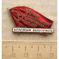Значок КРАСНЫЙ ВЫБОРЖЕЦ 50 лет социалистического соревнования 1929-1979