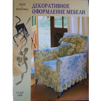 """Книга """"Декоративное оформление мебели"""" Х. Люк"""