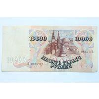 Россия, 10000 рублей 1992 год, серия АК