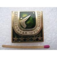 Значок. Универсиада 1973 г. Москва. метание молота