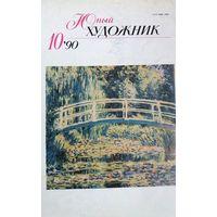 Журнал Юный художник номер 10 за 1990 год