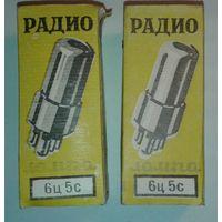 Радиолампы 6Ц5С,в упаковках,РЕФЛЕКТОР, военка(В.П.)1965г,2 шт. одним лотом