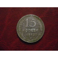 15 копеек 1925 года СССР