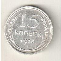15 копеек 1925 2