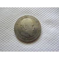 1 рубль 1887 г.