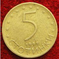 7885:  5 стотинок 1999 Болгария