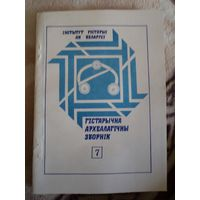 Гістарычна- археалагічны зборнік No7 (ГАЗ)