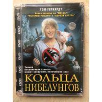 DVD КОЛЬЦА НИБЕЛУНГОВ (ЛИЦЕНЗИЯ)