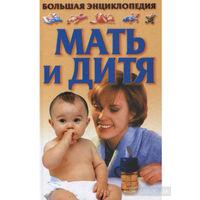 Мать и Дитя: Большая энциклопедия.