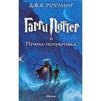Гарри Поттер и Принц-полукровка (уценка)
