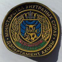 Шеврон Департамента охраны МВД РБ