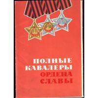 Полные кавалеры Ордена Славы. Комплект из 30 портретов