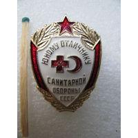 Знак. Юному отличнику санитарной обороны СССР (1)