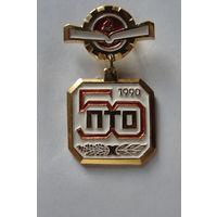 """50 лет ПТО"" 1990г."