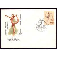 Комплект из 6 КПД 1979 год Олимпиада Гимнастика