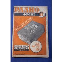 Журнал РАДИО ФРОНТ номер-17 1937 год. Ознакомительный лот.