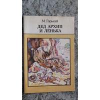 М. Горький Дед Архип и Лёнька .\12