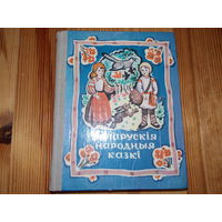 Белорусские народные сказки 1981 г