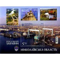 Украина 2014 г.  Красота и величие Украины. Николаевская область.  Блок *