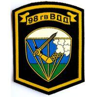 Шеврон 98-ой гв.Воздушно-десантной дивизии ВДВ России (распродажа коллекции)