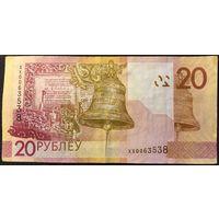 20 рублей хх0063538