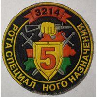5 рота 3214