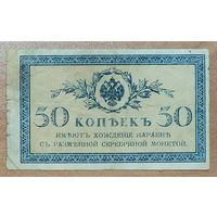 50 копеек 1915 года