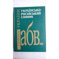 Украінсько-російский словник. 65.000 слоў. 1000 старонак