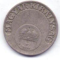 Венгрия, 10 филлеров 1927 года.