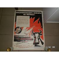 Плакат СССР 1970г.