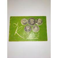 Каталог выставки монет  ссср (тираж1000)