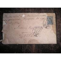 Письмо из Одессы.1905г.