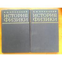 Б. И. Спасский. История физики в двух томах. Учебное пособие для университетов. (1964 г.)