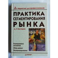 Практика сегментирования рынка. Костерин А.
